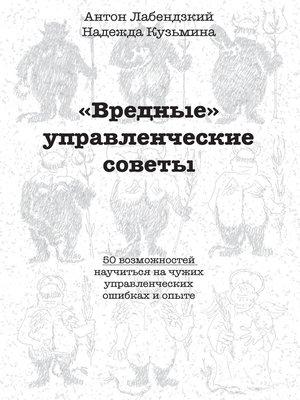 cover image of «Вредные» управленческие советы