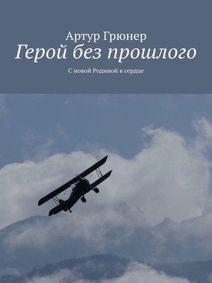 cover image of Герой без прошлого. С новой Родиной в сердце