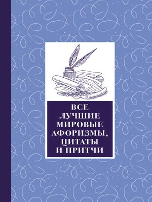 cover image of Все лучшие мировые афоризмы и цитаты