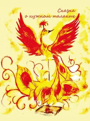 cover image of Сказка о нужном таланте