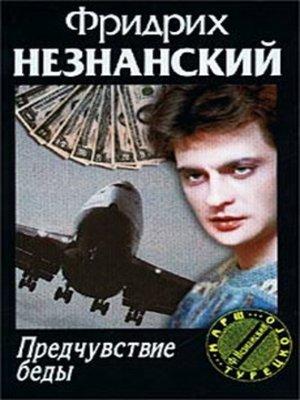 cover image of Предчувствие беды