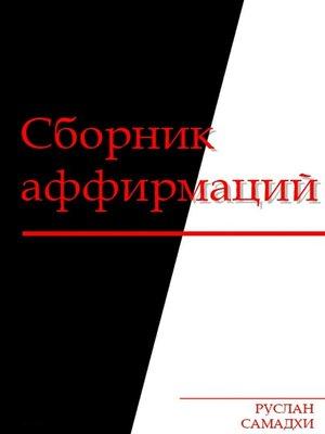 cover image of Сборник аффирмаций