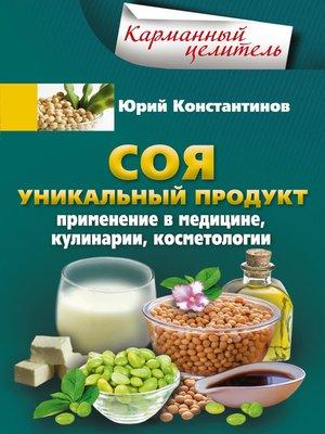 cover image of Соя. Уникальный продукт. Применение в медицине, кулинарии, косметологии