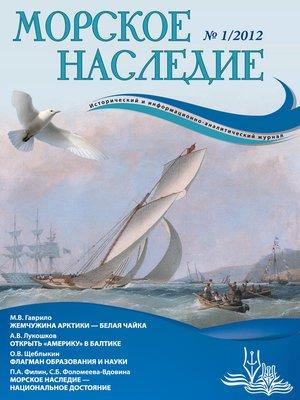 cover image of Журнал «Морское наследие» №01/2012