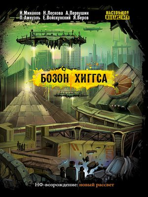 cover image of Бозон Хиггса (сборник)