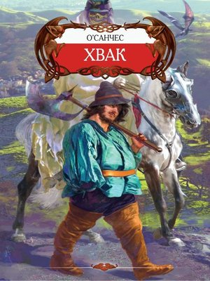 cover image of Хвак