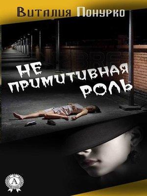 cover image of Не примитивная роль