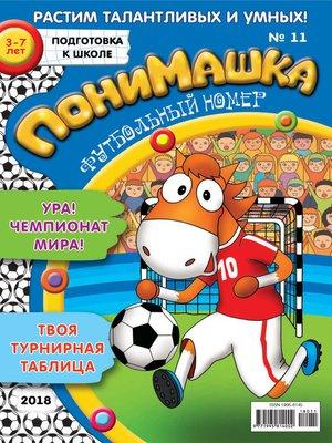 cover image of ПониМашка. Развлекательно-развивающий журнал. №11/2018
