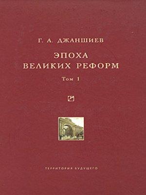 cover image of Эпоха великих реформ. Исторические справки. В двух томах. Том 1
