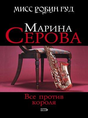 cover image of Все против короля
