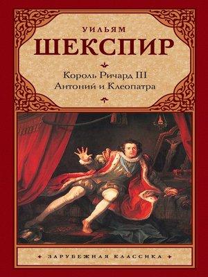 cover image of Король Ричард III. Антоний и Клеопатра