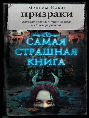 cover image of Призраки (сборник)