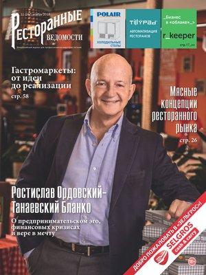 cover image of Ресторанные ведомости №11/2018