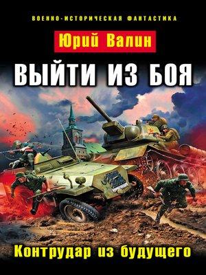 cover image of Выйти из боя. Контрудар из будущего