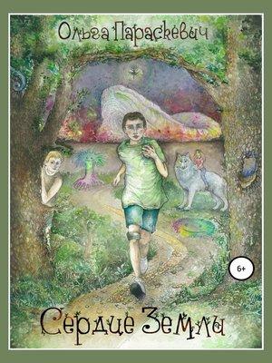 cover image of Сердце Земли
