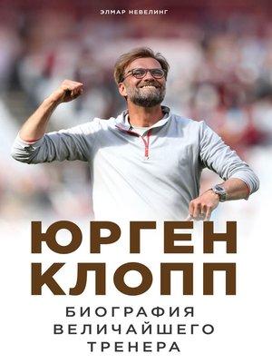 cover image of Юрген Клопп. Биография величайшего тренера