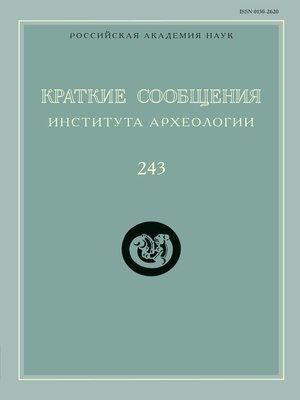 cover image of Краткие сообщения Института археологии. Выпуск 243