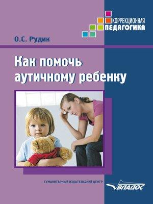 cover image of Как помочь аутичному ребенку