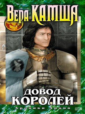 cover image of Довод Королей