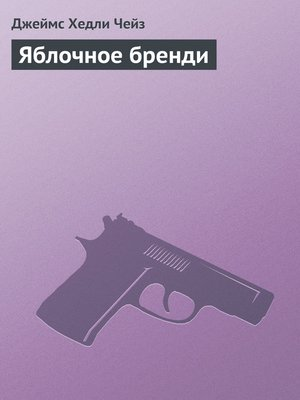 cover image of Яблочное бренди