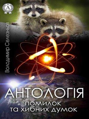 cover image of Антологія помилок та хибних думок
