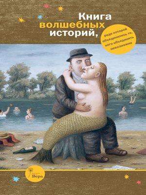 cover image of Книга волшебных историй (сборник)