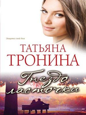 cover image of Гнездо ласточки