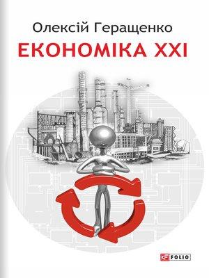 cover image of Економіка XXI