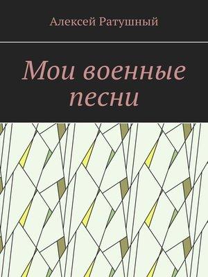 cover image of Мои военные песни
