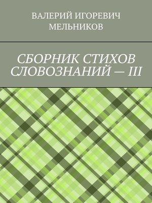cover image of СБОРНИК СТИХОВ СЛОВОЗНАНИЙ–III