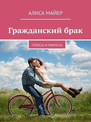 cover image of Гражданскийбрак. Плюсы и минусы