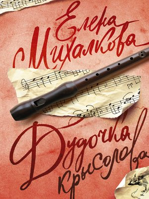 cover image of Дудочка крысолова