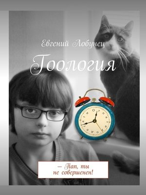 cover image of Гоология