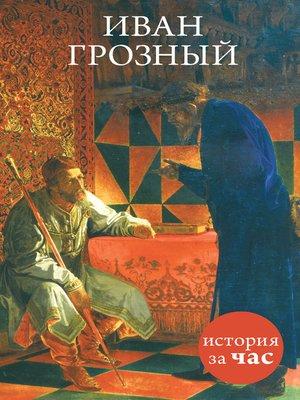 cover image of Иван Грозный