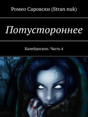 cover image of Потустороннее. Калейдоскоп. Часть 4