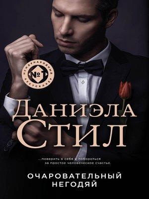 cover image of Очаровательный негодяй