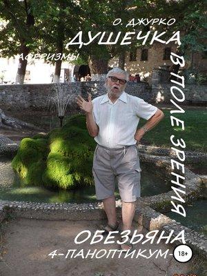 cover image of Душечка в поле зрения обезьяна. Паноптикум-4
