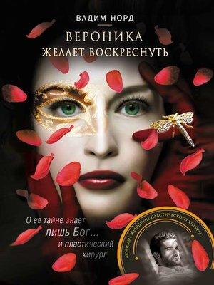 cover image of Вероника желает воскреснуть