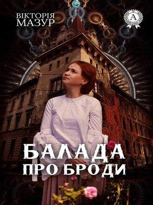 cover image of Балада про Броди