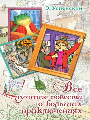 cover image of Все лучшие повести о больших приключениях