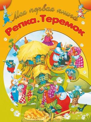 cover image of Репка. Теремок