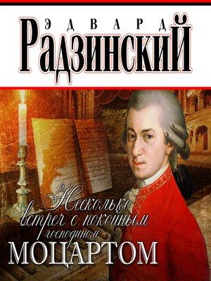 cover image of Несколько встреч с покойным господином Моцартом
