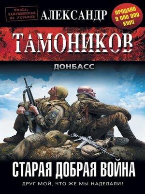 cover image of Старая добрая война