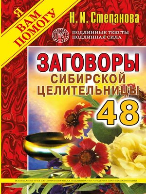 cover image of Заговоры сибирской целительницы. Выпуск 48