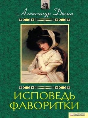 cover image of Исповедь фаворитки
