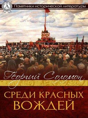 cover image of Среди красных вождей