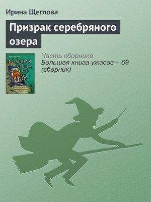 cover image of Призрак серебряного озера