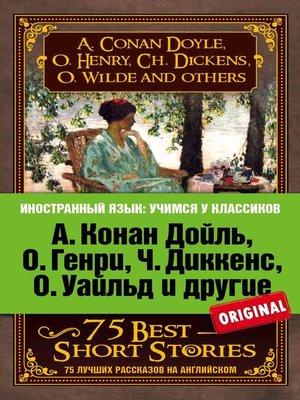 cover image of 75 лучших рассказов / 75 Best Short Stories