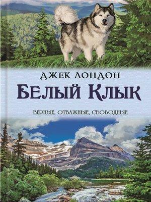 cover image of Белый Клык. Зов предков