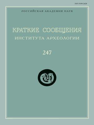 cover image of Краткие сообщения Института археологии. Выпуск 247
